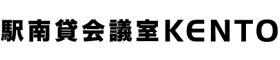 駅南貸会議室 KENTO